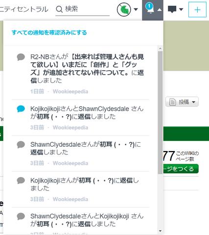 ファイル:Desktop-OSN.png