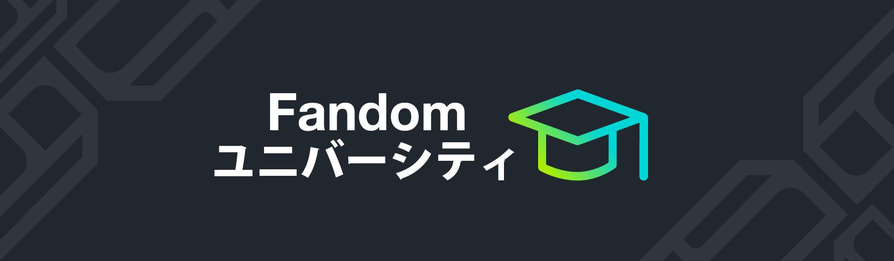 JA-Fandom-University-Header-Logo.jpg