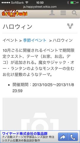 ファイル:2013-11-08 10.50.50.png