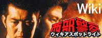 ファイル:Seibuスポットライト.png