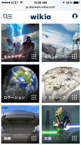 ファイル:Wookieepedia Curated Mainpage 1.png