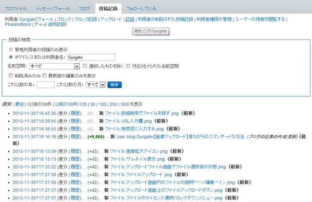 ファイル:投稿記録.png
