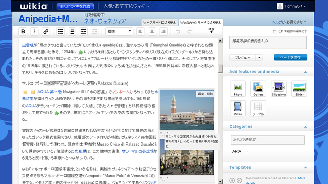 ファイル:Ja.anime wikia-editor-redesign screenshot.png