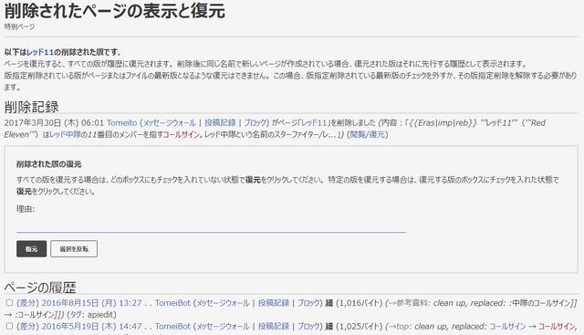 ファイル:RestorePageScreen ja.png
