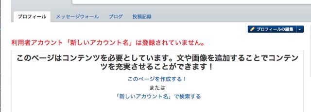 ファイル:Change username.png