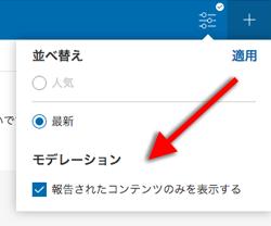 ファイル:Filter-reported-mobileweb.png