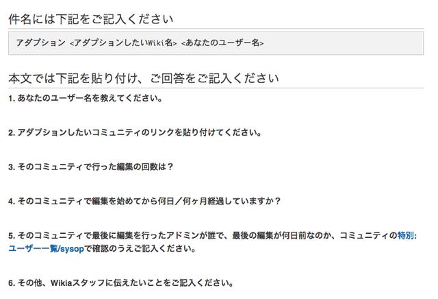 ファイル:JA Adoption Form.png