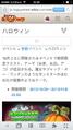 2013年11月8日 (金) 10:50時点における版のサムネイル