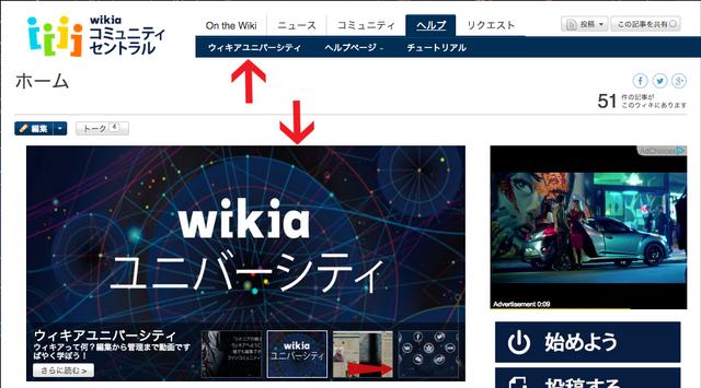 ファイル:Where is wikia u.png