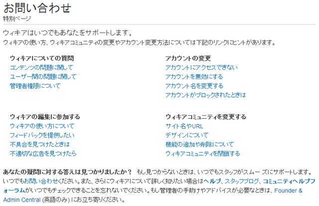 ファイル:ContactPageJa.png