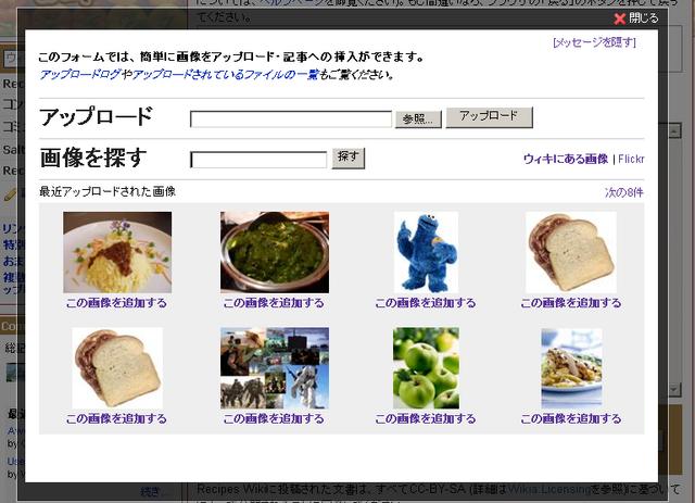 ファイル:Addimages.png