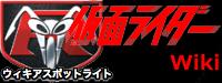 ファイル:Spotlight-rider2.png
