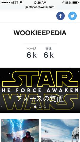ファイル:Wookieepedia Curated Mainpage 2.png