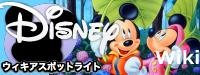 ファイル:Disneyスポットライト.png