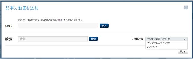 ファイル:記事に動画を追加画面.png