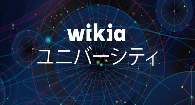 ファイル:Wikia U Top.png