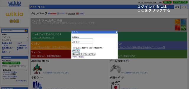ファイル:Login2.png