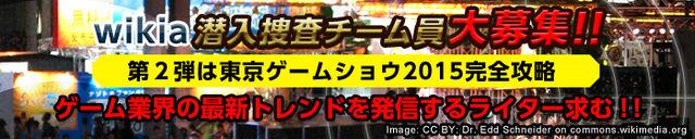 ファイル:Banner mini TGS.jpg