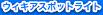 ファイル:Spotlight blue.png