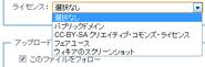 ファイルのライセンス選択ドロップダウンメニュー