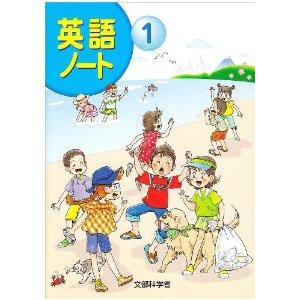 File:Eigo noto book 1.jpg