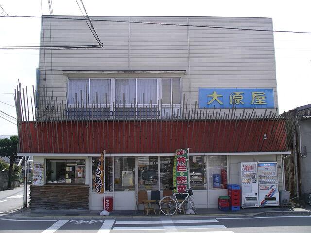 File:Ohara-ya.jpg