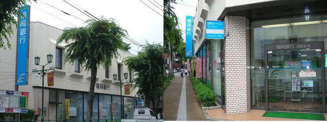 File:Fukuoka bank.jpg