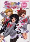 Shouko with Kanon and Hinata on the Jewelpet Sunshine Fan Art Book