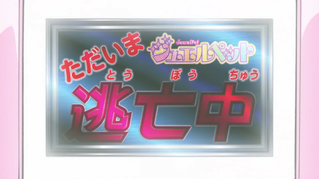 File:Jewelpet CotR Title Card.png