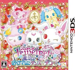 Jewelpet - MDiS☆D! Game Cover