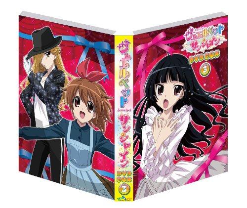 File:(JP Sunshine DVD Box Vol.3).jpg