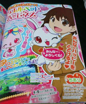 File:Jewelpet-Happiness-annonce.jpg