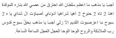 File:Madzhab.JPG