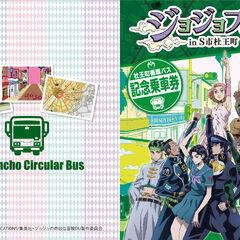 <i>OWSON Bus Route</i>: Cover