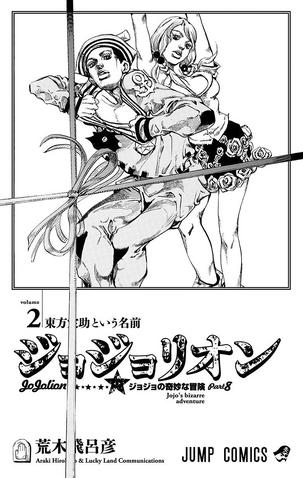 File:JJL Volume 2 Illustration.png