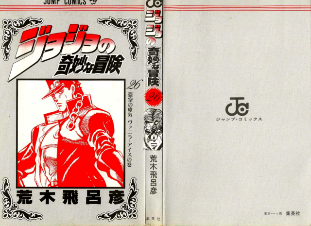 File:Volume 26 Book Cover.png