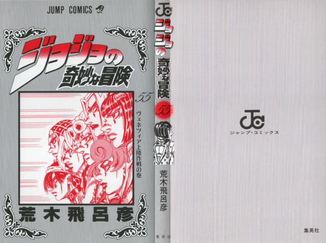 File:Volume 55 Book Cover.png