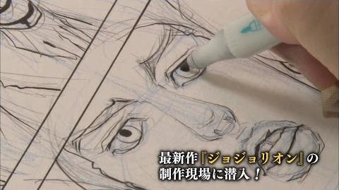 ジャンプ流! vol.25 荒木飛呂彦 作画映像PV 1