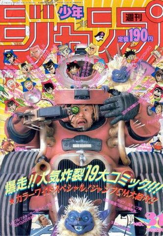 File:Weekly Jump July 23 1991.jpg