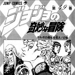 The illustration found in Volume 49