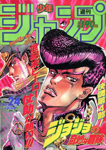 File:Weekly Jump June 1 1992.jpg