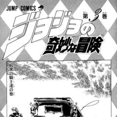 The illustration found in Volume 3