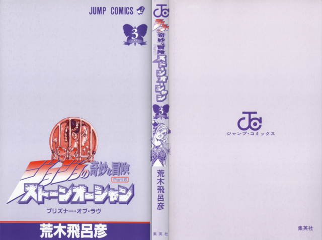 File:SO Volume 3 Book Cover.png