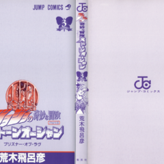The cover of Volume 3 without the dust jacket