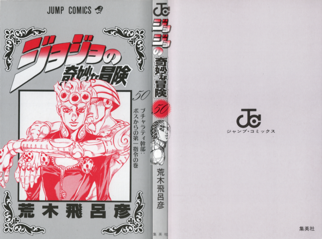 File:Volume 50 Book Cover.png