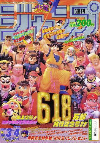File:Weekly Jump January 13 1992.jpg