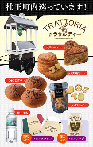 File:JoJoFes Trattoria Stand.png