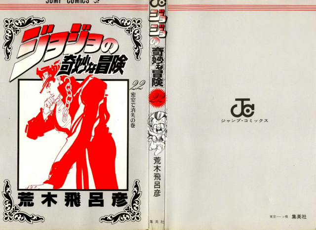 File:Volume 22 Book Cover.png