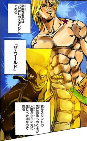 File:Dio'sWorld StoneOcean.png