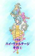 SBR Chapter 92